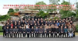 Yangzhou conference